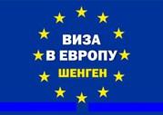 Оформление Шенген виз.