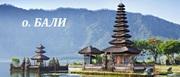 ТУРЫ в Индонезию,  незабываемый о.БАЛИ