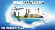 Авиабилеты по всем направлениям! Самые низкие цены! Звоните +998909775